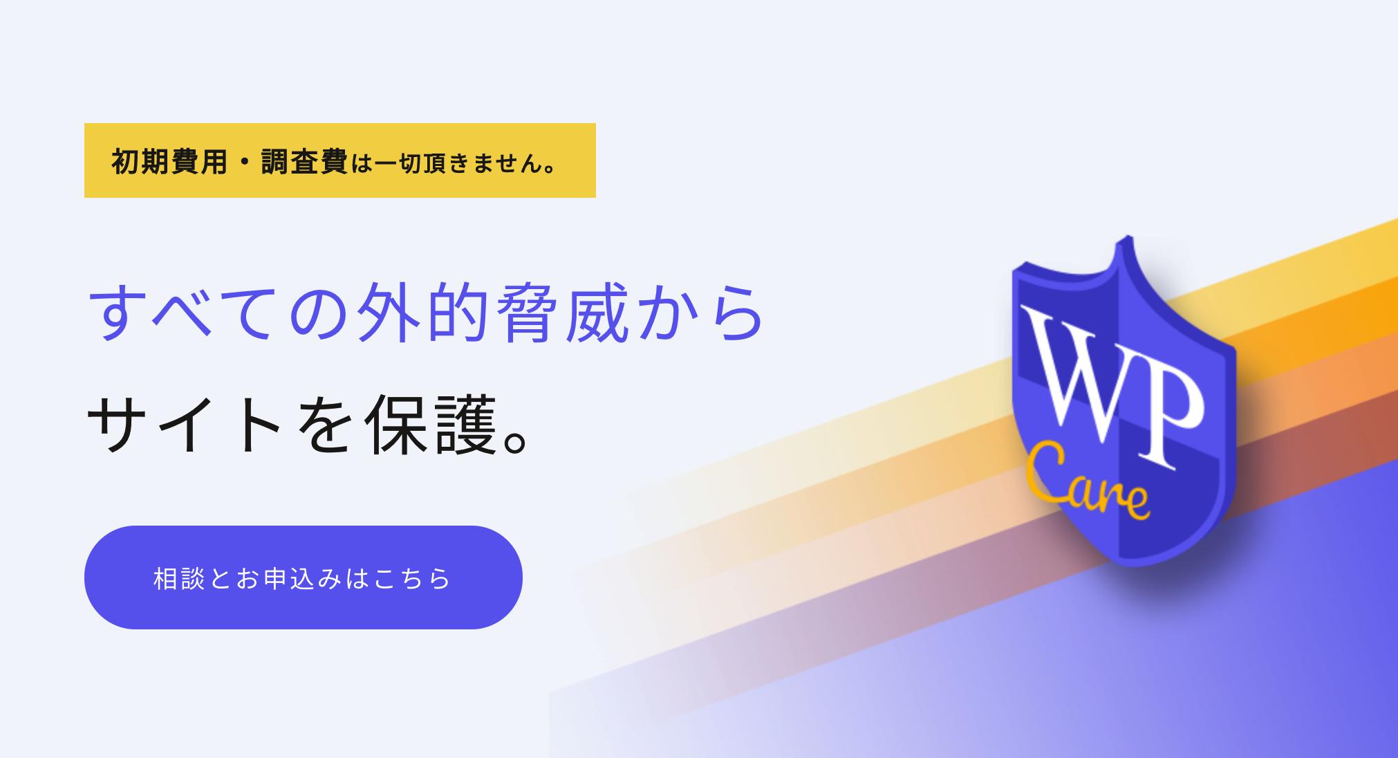 WordPressに特化した保守・セキュリティ管|株式会社フォチューナ