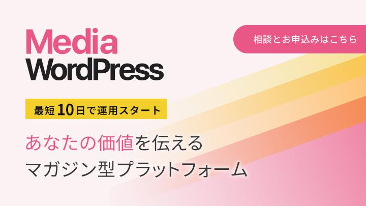 Media wordpress|WordPressベースの効果を出せるオウンドメディアプラン|フォチューナ