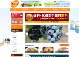 WEB事例|フォチューナ|秋田空港おみやげECショップ