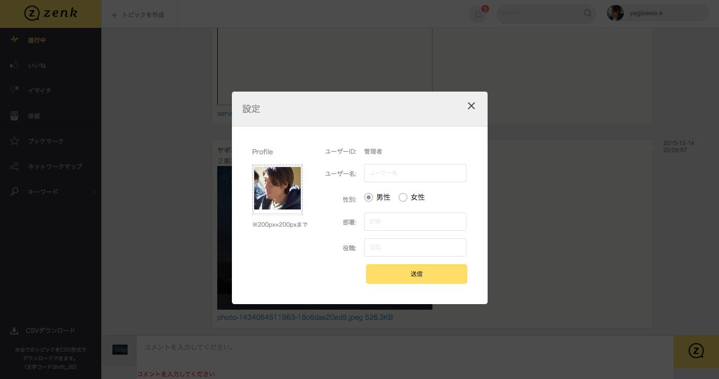 WEB制作事例|フォチューナ|zenk、それは手のひらの会議ツール「ゼンケイ」