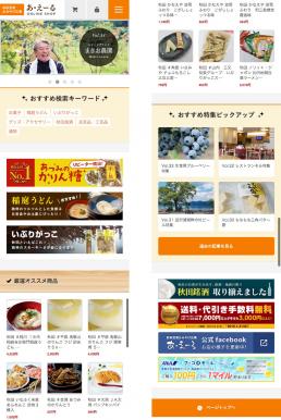 事例|秋田空港オンラインショップ|株式会社フォチューナ