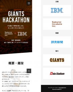 レスポンシブデザイン_GIANTS HACKASON - 事例株式会社フォチューナ