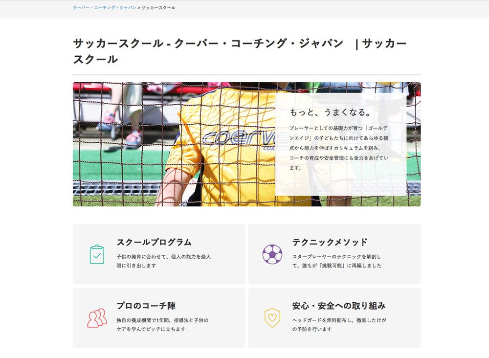 クーバー・コーチング・ジャパン|サッカースクール