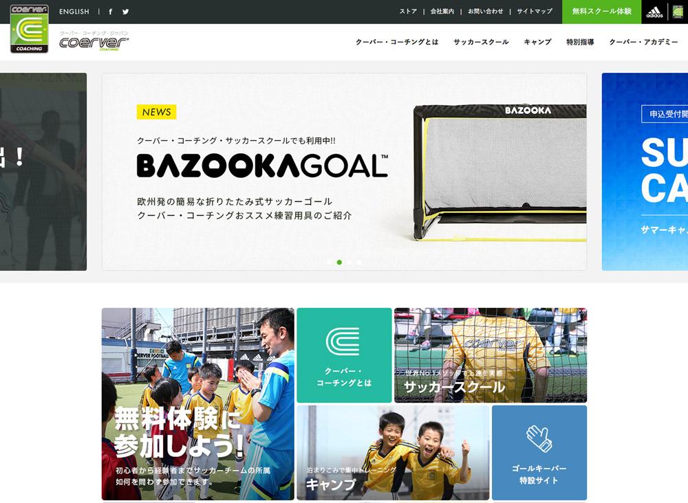 クーバー・コーチング・ジャパン|公式サイト