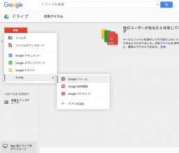 googleドライブからフォームを作成しよう