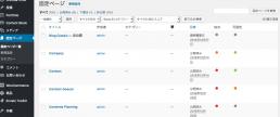 fortuna.inc   ホームページのコンテンツ作成方法