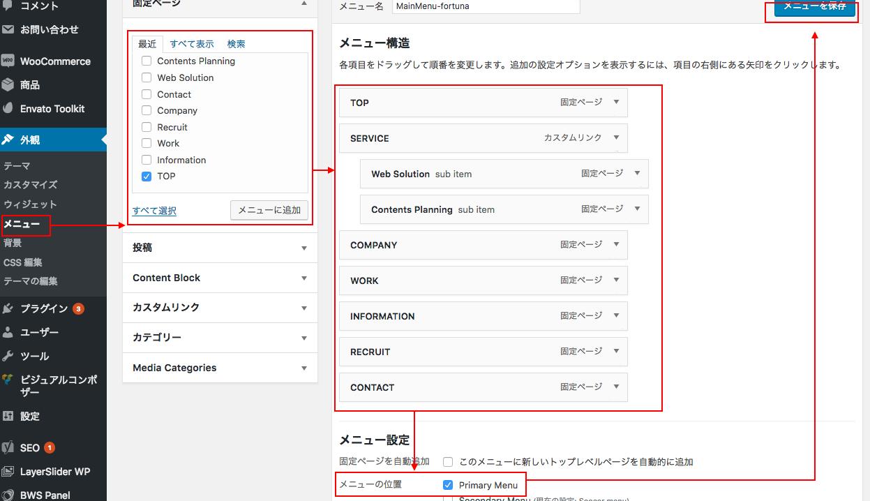 fortuna.inc ホームページの新規制作の方法