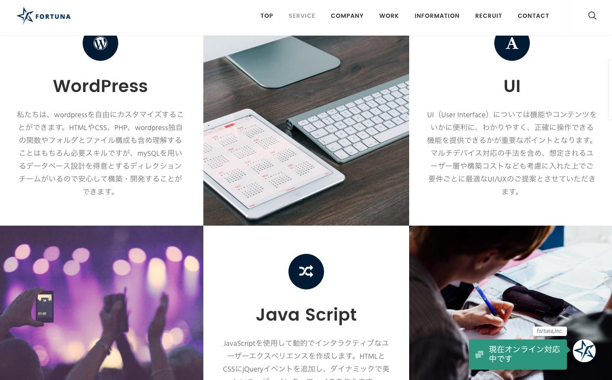 fortuna.inc | ホームページ制作