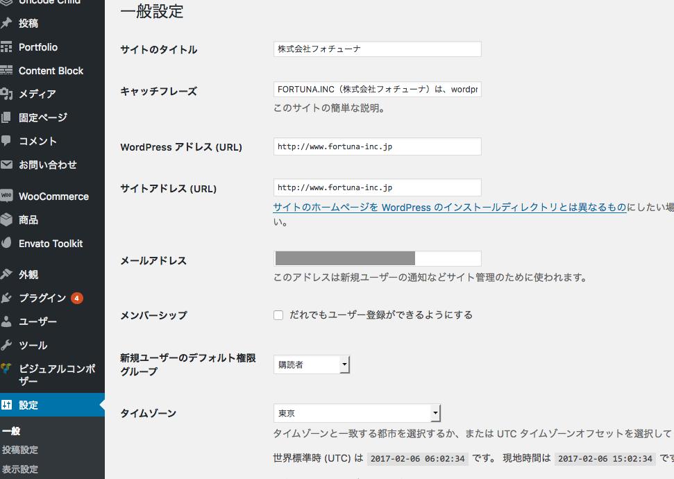 fortuna.inc | ホームページ制作の方法