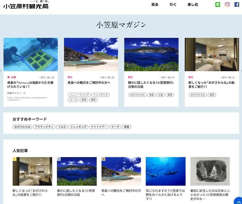 小笠原村観光局webサイト
