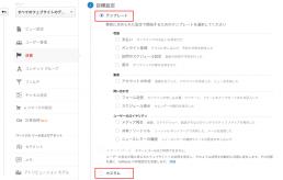 サイト管理者向け Google Analyticsの目標設定 - FORTUNA.INC