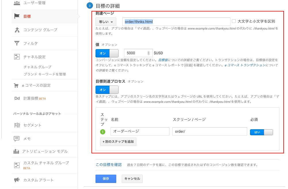 サイト管理者向け Google Analyticsの目標設定 FORTUNA.INC