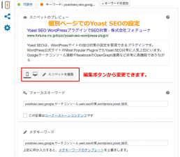 facebookソーシャルアカウント yoast-seo-wordpress-plugin