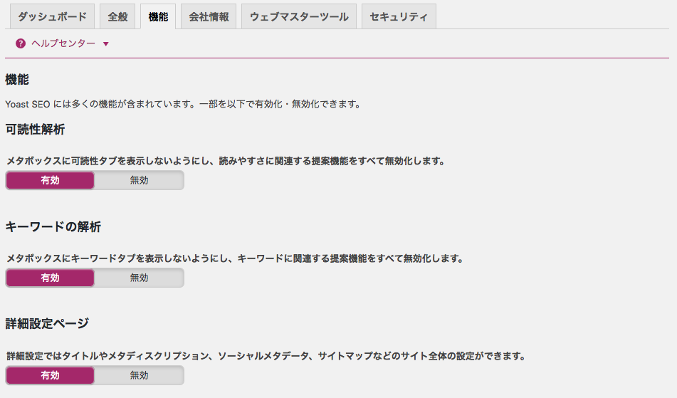 機能の設定 yoast-seo-wordpress-plugin