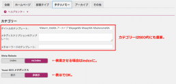 タクソノミー yoast-seo-wordpress-plugin