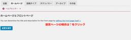 タイトル&メタディスクリプション - ホームページ yoast-seo-wordpress-plugin