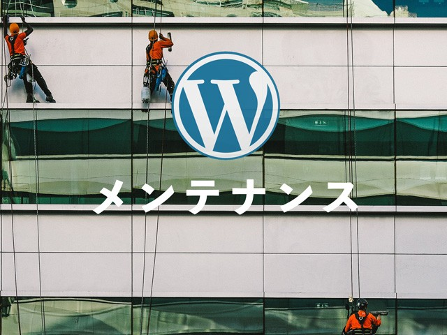 wordpressメンテナンスする方法