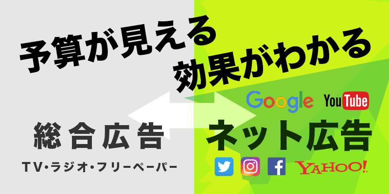 予算が見える効果が見える秋田のネット広告|ONE CHAN