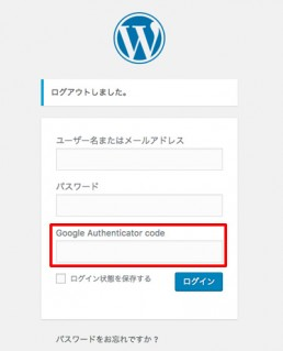 wordpress ログインセキュリティ