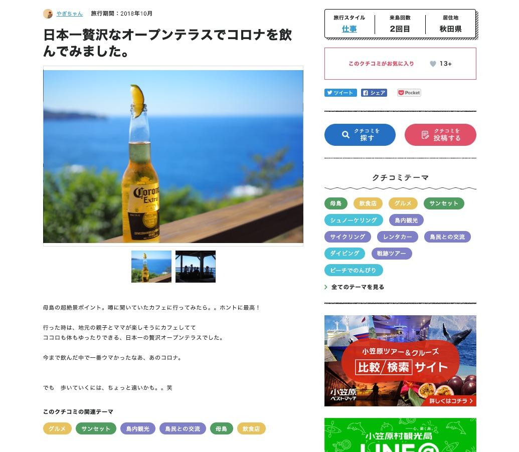 OgasawaLovers-ユーザー参加型クチコミシステム-サイト 株式会社フォチューナ