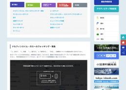 小笠原村観光協会 - Web制作事例