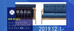 秋島良品-国内外家具インテリア雑貨販売